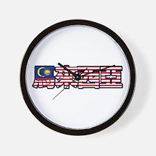 Malaysia in Chinese Wall Clock