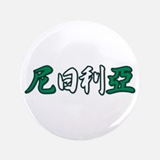 "Nigeria in Chinese 3.5"" Button"