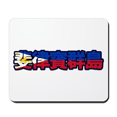 Philippines in Chinese Mousepad