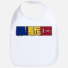 Romania in Chinese Bib