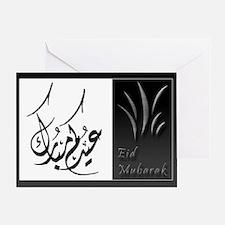 Eid Cards Greeting Card