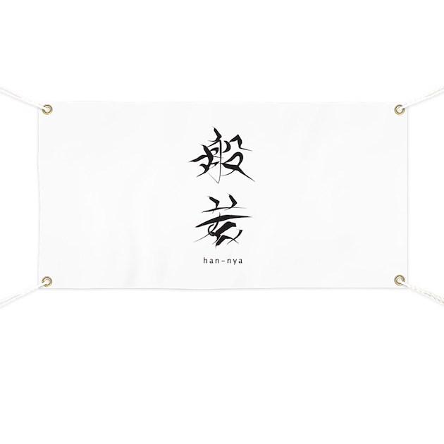 Hannya kanji banner by japanfacts