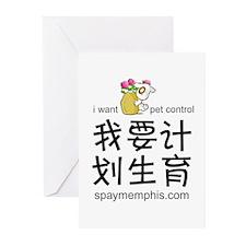 Kanji Dog Spay/Neuter Greeting Cards (Pk of 10