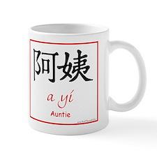 A Yi (Auntie / Aunt) Chinese Symbol Small Mug