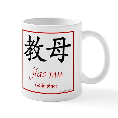 Godmother (Jiao Mu) Chinese Symbol Mug