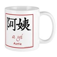 A Yi (Auntie / Aunt) Chinese Symbol Mug