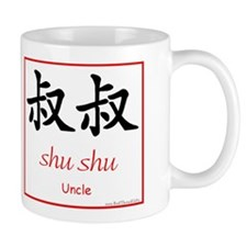 Shu Shu (Uncle) Chinese Symbol Small Mug