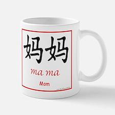 Ma Ma (Mom) Chinese Symbol Small Small Mug
