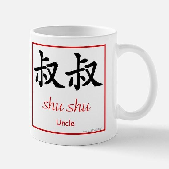 Shu Shu (Uncle) Chinese Symbol Mug