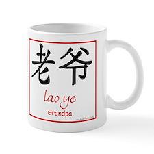Lao Ye (Mat. Grandpa) Chinese Symbol Small Small Mug