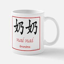 Nai Nai (Pat. Grandma) Chinese Symbol Small Small Mug