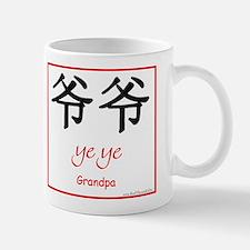 Ye Ye (Pat. Grandpa) Chinese Symbol Mug