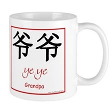 Ye Ye (Pat. Grandpa) Chinese Symbol Small Mug