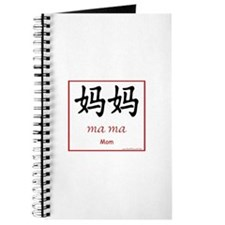 Ma Ma (Mom) Chinese Symbol Journal