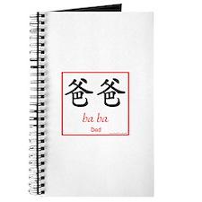 Ba Ba (Dad) Chinese Symbol Journal
