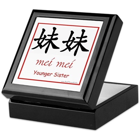 Mei Mei (Younger Sister) Chinese Symbol Tile Box