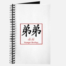 Di Di (Younger Brother) Chinese Symbol Journal