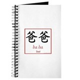 Baba chinese Journals & Spiral Notebooks