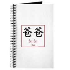 Ba Ba (Dad) Chinese Symbol Journal