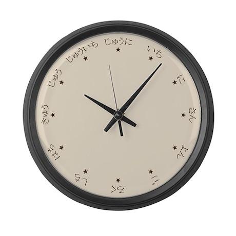 Japanese Hiragana Numbers Large Wall Clock