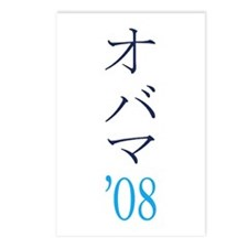 Obama Katakana (V) Postcards (Package of 8)