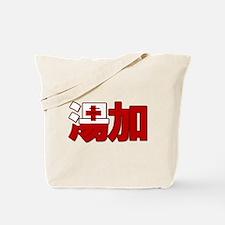 Tonga in Chinese Tote Bag