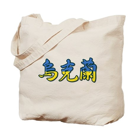 Ukraine in Chinese Tote Bag
