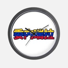 Venezuela in Chinese Wall Clock
