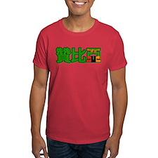 Zambia in Chinese T-Shirt