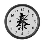 Peace (Chinese) Large Wall Clock