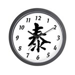 Peace (Chinese) Wall Clock