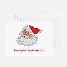 Greek Santa Greeting Cards (Pk of 10)