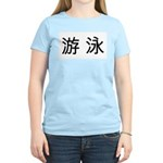 (yóuyong) swim Women's Pink T-Shirt