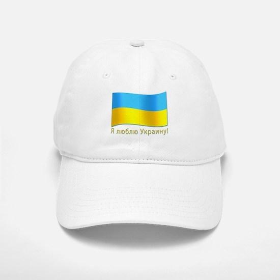 I Love Ukraine Baseball Baseball Cap