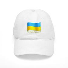 I Love Ukraine Baseball Cap