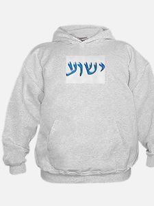 Yeshua In Hebrew Hoodie