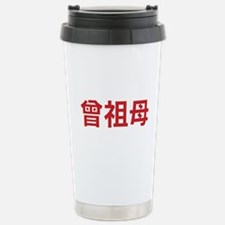 Great Grandmother Travel Mug