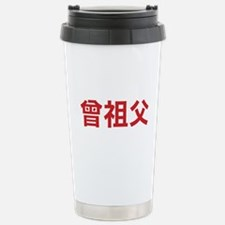 Great Grandfather Stainless Steel Travel Mug