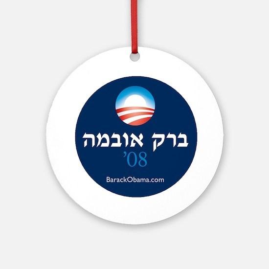 Barack Obama Jewish Ornament (Round)