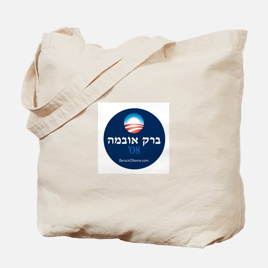 Barack Obama Jewish Tote Bag