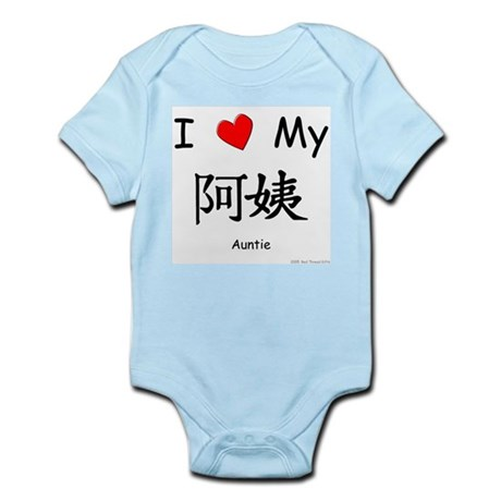 I Love My A Yi (Auntie) Infant Creeper
