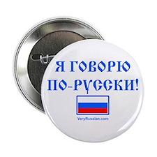 """VeryRussian.com 2.25"""" Button"""