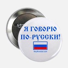 "VeryRussian.com 2.25"" Button"