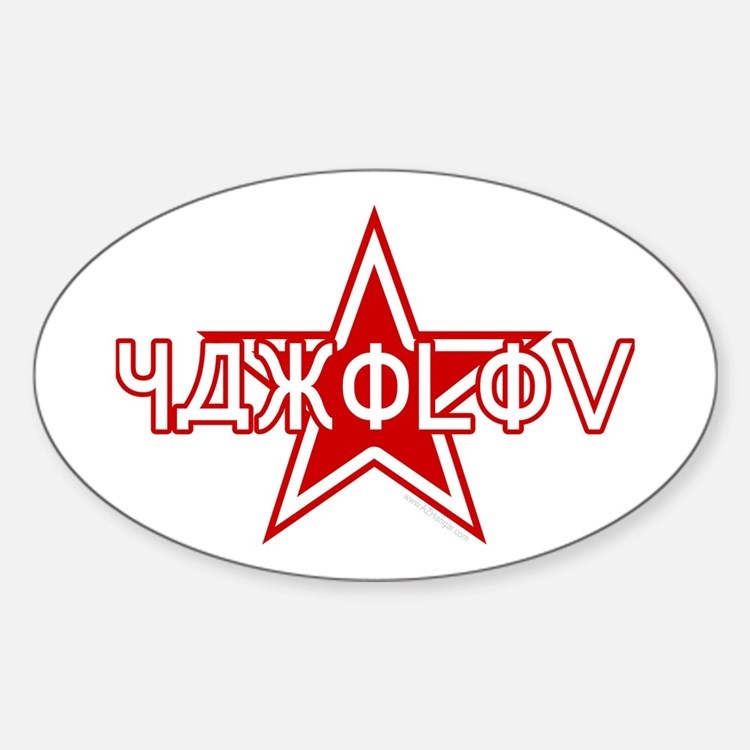 Yakolov Red Star Oval Decal