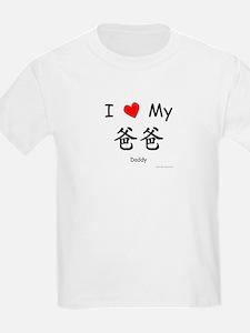 I Love My Ba Ba (Daddy) Kids T-Shirt
