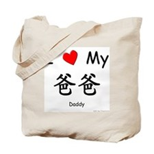 I Love My Ba Ba (Daddy) Tote Bag