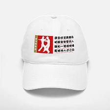 Choi Li Fut Baseball Baseball Cap