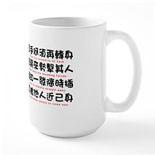 Choi Li Fut Mug