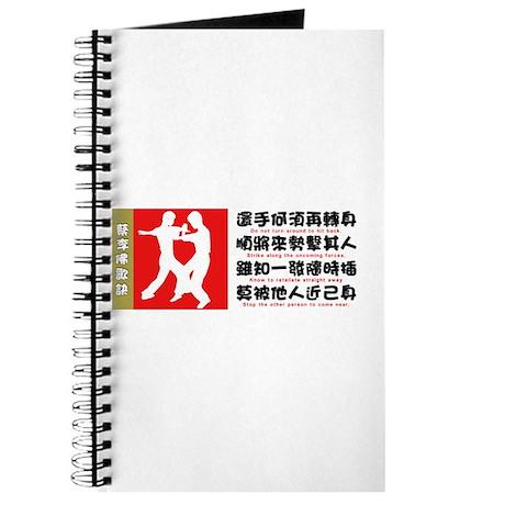 ... Gifts > 5 Animals Journals & Spiral Notebooks > Choi Li Fut Journal