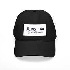 Grandfather (Russian) Black Cap Navy text
